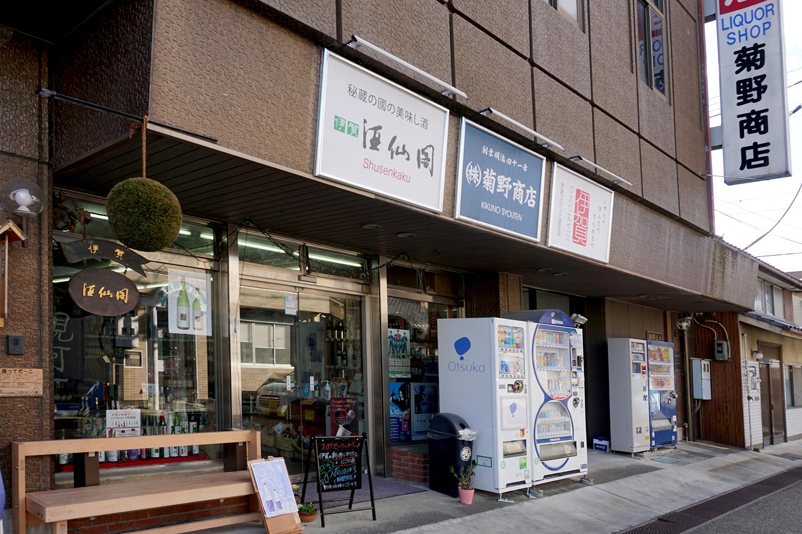 菊野商店外観